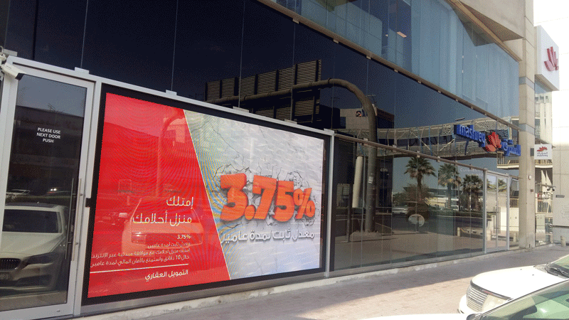 First IMAGIC screen for Mashreq Bank of Dubai